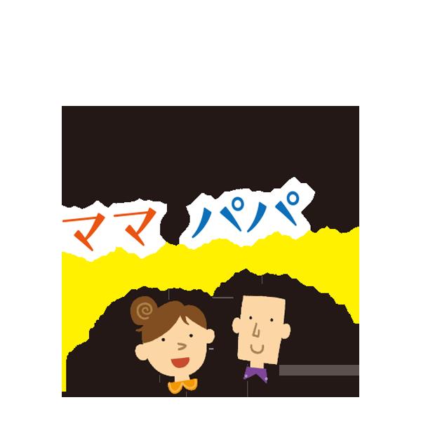 内閣府所管 保育所ちびっこランド博多呉服町園 公式サイト